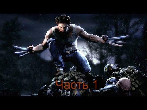 полное  прохождение  игры X-men Origins - Wolverine часть 1 .