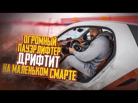 ОГРОМНЫЙ ПАУЭРЛИФТЕР ДРИФТИТ НА МАЛЕНЬКОМ СМАРТЕ