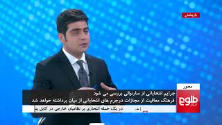 MEHWAR: AGO Vows To Tackle Any Electoral Process Violations