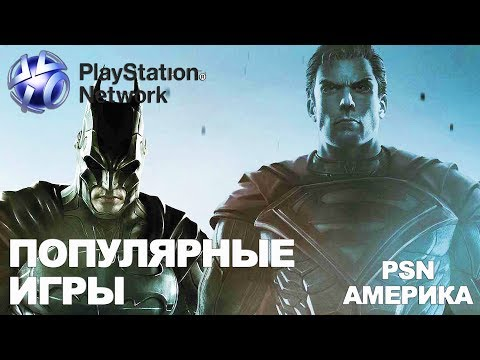 Топ 10 Cамые ПРОДАВАЕМЫЕ ИГРЫ на PlayStation 4 в PSN Америка (PS4) Обзор игр на PS4 Pro America