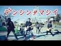 ゲーム実況者わくわくバンド『デンシンタマシイ』MV