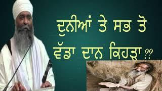 Duniya te vada punn  ਦੁਨੀਅਾ ਤੇ ਵੱਡਾ ਦਾਨ ਕਿਹੜਾ Shabad vichar katha  BHAI PANTHPREET G