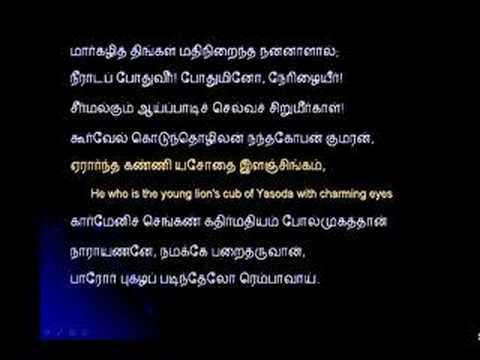 Thiruppavai 01
