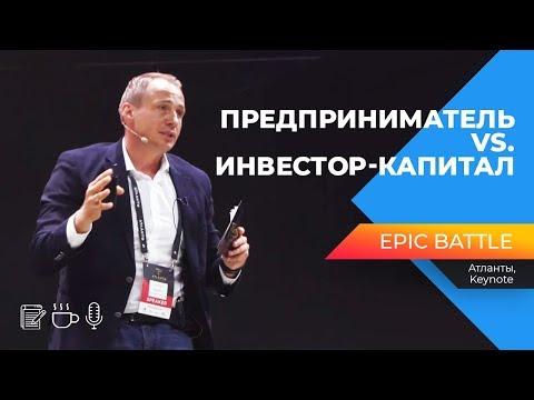 Epic Battle: Предприниматель vs. Инвестор-Капитал. Атланты, Keynote