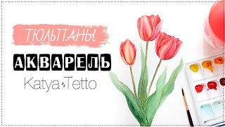 Акварель | Тюльпаны  (Watercolor | Tulips)