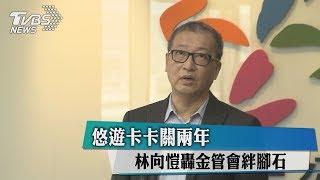 悠遊卡卡關兩年 林向愷:金管會是金融發展的絆腳石
