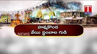 TS Tourism arranges Summer Special Package 'Temple Tourism' | Telangana  Telugu