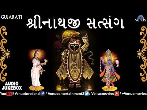 શ્રીનાથજી સત્સંગ | Top 10 Shreenathji Satsang Songs | JUKEBOX | Best Gujarati Devotional Songs |