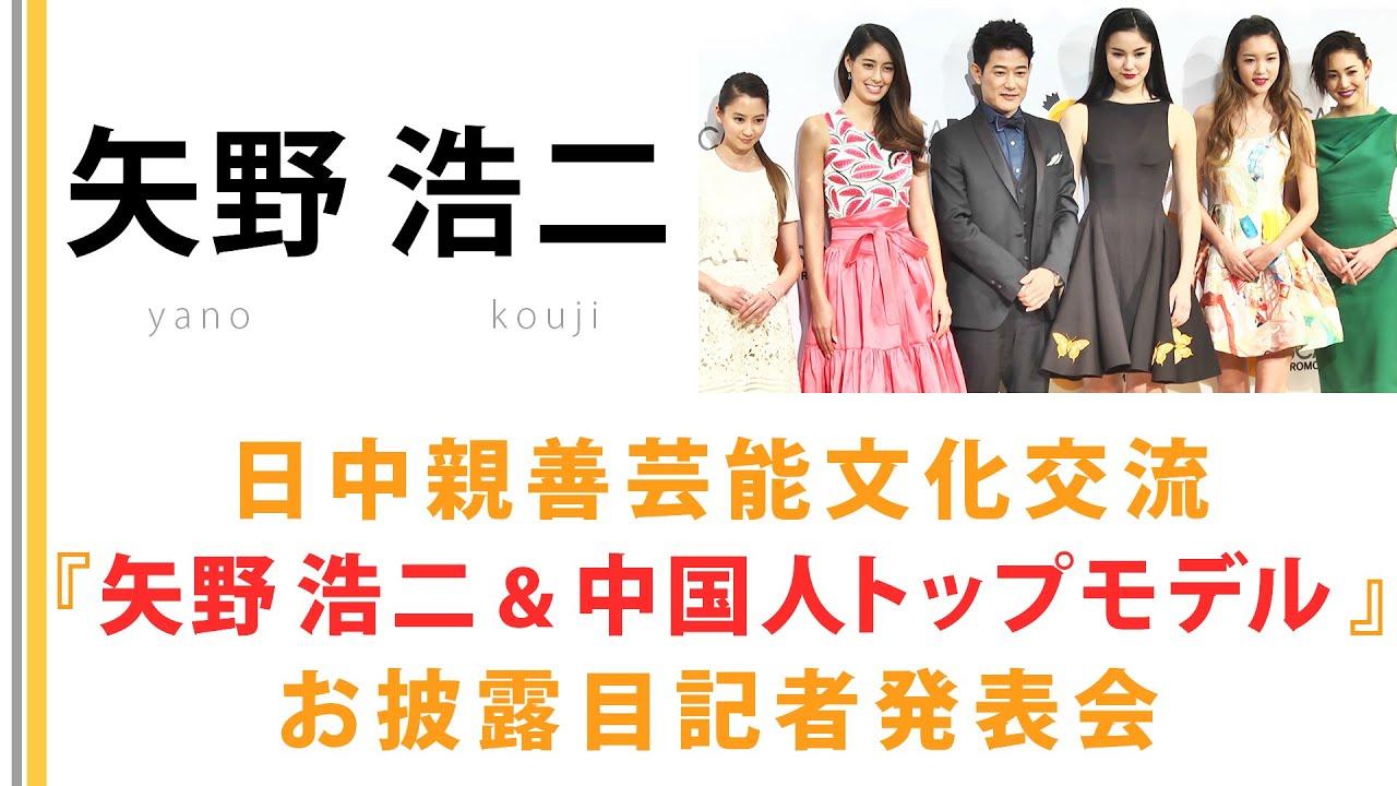 矢野浩二の画像 p1_1