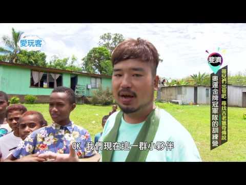 台綜-愛玩客-20170118- 【斐濟】斐濟食人傳說?!深入部落找尋斐濟人口中的LOVO神料理