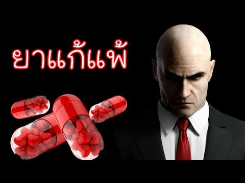 HITMAN Greansolution  : 