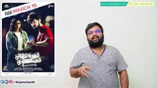 Ispade Rajavum Idhaya Raniyum review by Prashanth