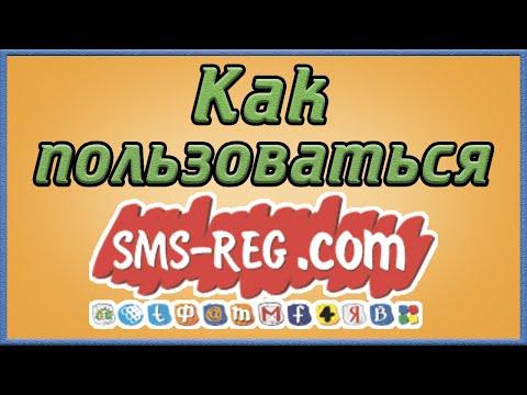 Как пользоваться сервисом SMS-REG