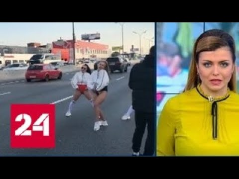 Жена муниципального депутата перекрыла МКАД, чтобы снять клип - Россия 24