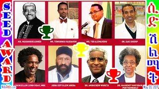 ቴዲ አፍሮን ጨምሮ 8 ኢትዮጵያውያን ለ ሲድ ሽልማት ታጨ - Teddy Afro and other 8 other Ethiopians for SEED AWARD 25th