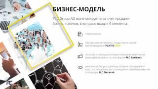 Презентация криптосистемы PlatinCoin Платинкоин на гибридном блокчейне