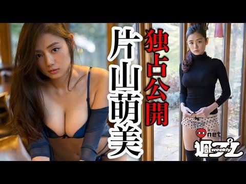 【片山萌美 DVD】高身長でダイナマイト身体な女優のエロすぎるグラビア画像
