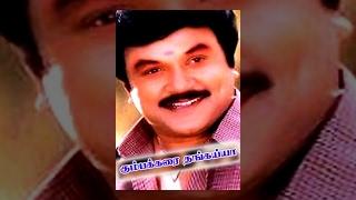 Kumbakarai Thangaiah Tamil Movie