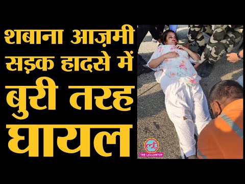 Mumbai-Pune Expressway पर हुए Road Accident में Shabana Azmi घायल,कार में Javed Akhtar भी साथ में थे