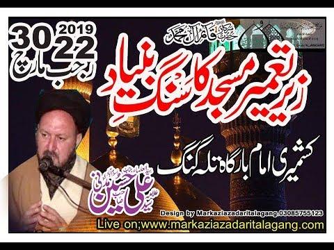 22 Rajab  Live Majlis e aza 2019.....Talagang