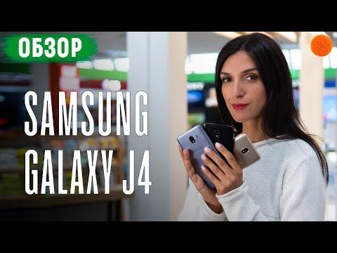 Первый обзор Samsung Galaxy J4
