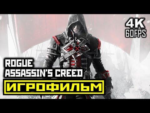 [18+] ✪ Assassin's Creed: Rogue [ИГРОФИЛЬМ] Все Катсцены + Минимум Геймплея [PC | 4K | 60FPS]