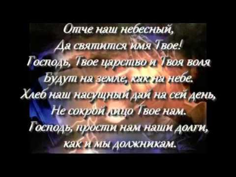 Христианские песни - Отче наш небесный