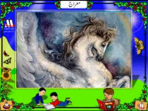 01-quranic Stories For Children (urdu)- Miraj video