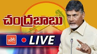 Chandrababu LIVE | TDP Mahanadu 2018 | DAY 1 | Siddhartha Engineering College | Vijayawada