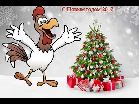 С новым годом картинки петух поздравление