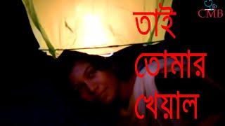 download lagu Tai Tomar Kheyal  Boro Chele I   gratis