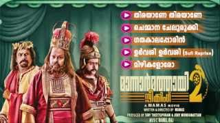 Ayalum Njanum Thammil - Mannar Mathai Speaking 2 | Music Box | Full Songs