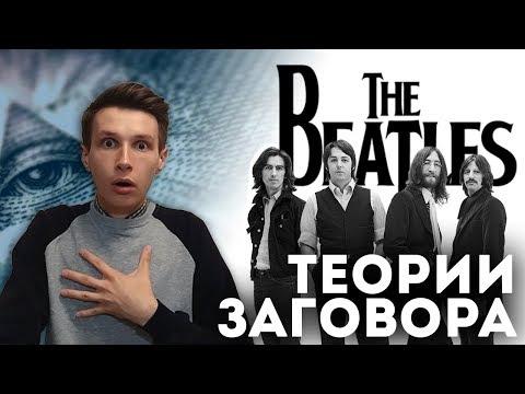 Теории заговора в музыке | The Beatles