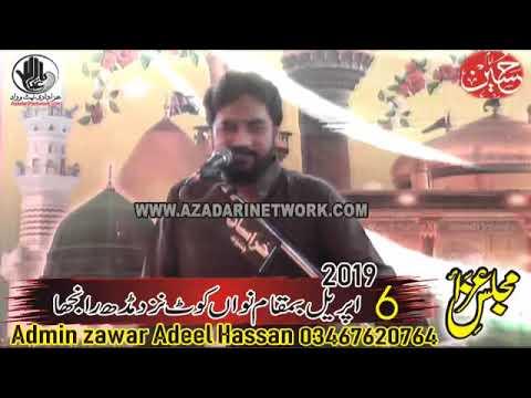 Waseem Baloch | Yadgar Rawangi Madina | Majlis 6 April 2019 Mudh Ranjha |