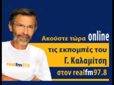 Γιαννης Καλαμίτσης - Πρωινες Χειριλασίες - Σποτ Ιουν 2013