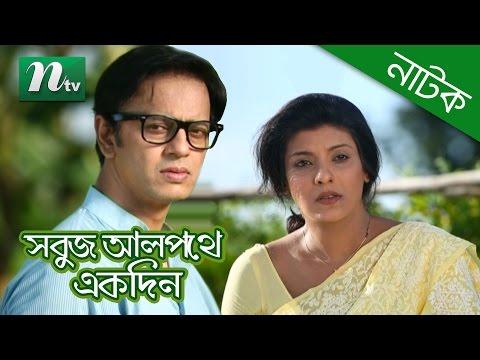 Bangla Natok: Sabuj AlPothe Ekdin - Novel & Sadia Islam Mou | Romantic Natok