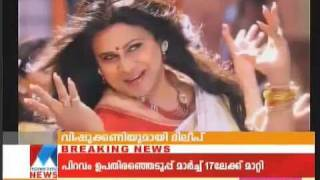 Mayamohini - Dileep in and as Mayamohini Malayalam Movie news