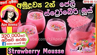 2 ingredient strawberry mousse by Apé Amma