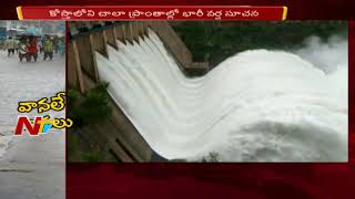IMD Predicts Heavy Rains For Next 3-4 Days In Telugu States | Godavari Water Level Increases | NTV