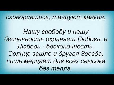 Серьга, Сергей Галанин - Твоя душа
