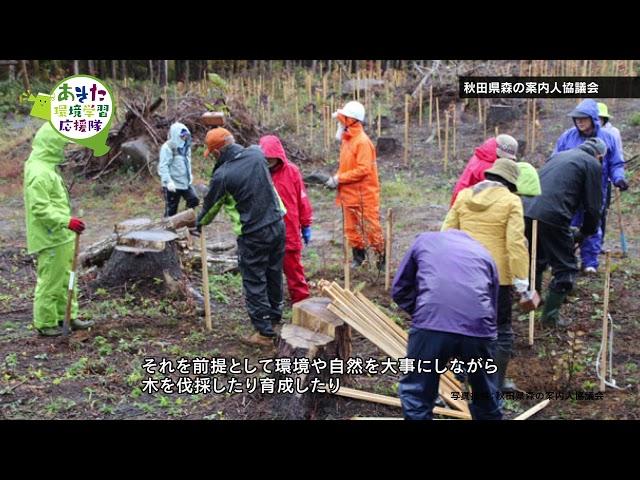 秋田県森の案内人協議会画像