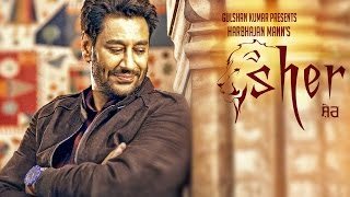 Harbhajan Mann: Sher (Full Video Song) | Tigerstyle | Latest Punjabi Songs 2016 | T-Series