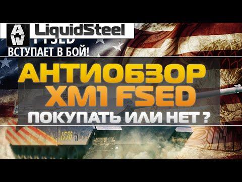 АНТИОБЗОР: XM1 FSED в патче 0.17 - Armored Warfare : Проект Армата