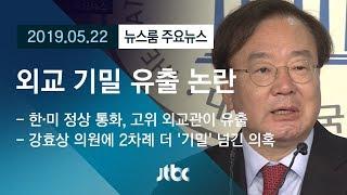 [뉴스룸 모아보기] 한·미 정상 통화…외교관이 강효상 의원에 유출 의혹