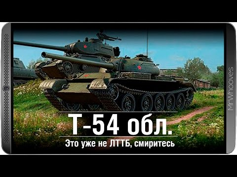 Обзор Т-54 обл. [WoT: Blitz]