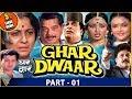 Ghar Dwaar(1985) Hindi Movie HD | Part 01 | Tanuja, Sachin, Raj Kiran || Eagle Hindi Movies