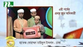 PHP Quran er Alo 2017 | Episode 08 | NTV Islamic Competition Programme