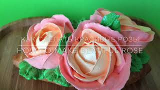 КАК СДЕЛАТЬ РОЗУ ИЗ КРЕМА HOW TO MAKE CREAM ROSE