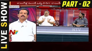 Central Govt's Decision Over Withdrawal of Subsidy For Haji Pilgrimage || Live Show Part 02