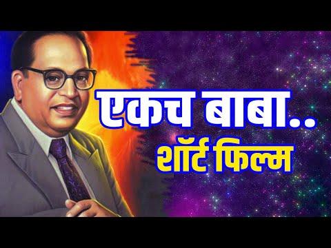 एकच बाबा.. Only One Baba ... Babasaheb  DR. Bhimrao Ramji Ambedkar  song video history movie bhashan